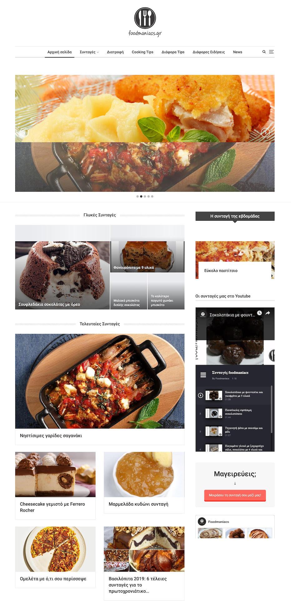 foodmaniacs homepage