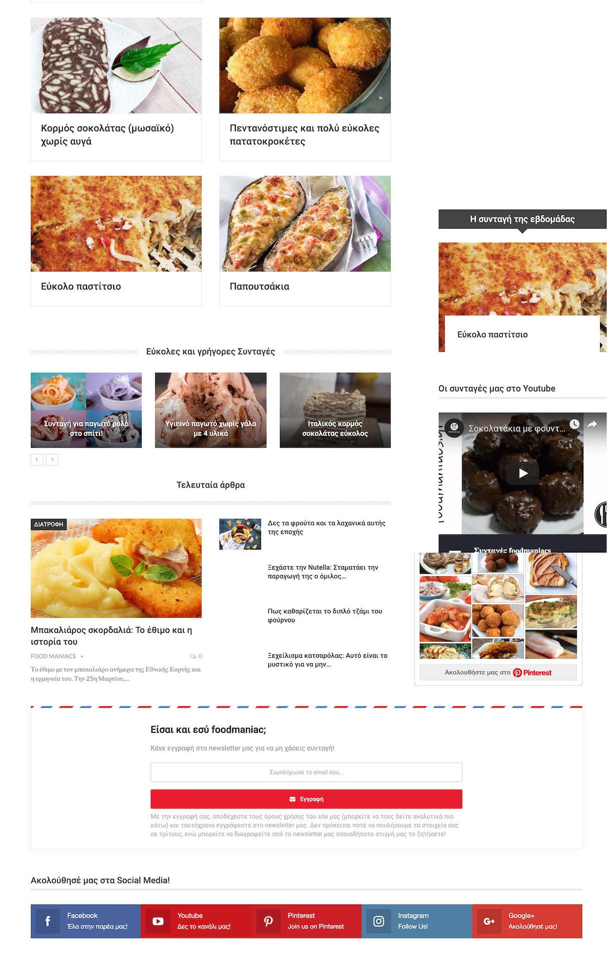 foodmaniacs homepage 2